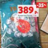 Креветки Полар, Вес: 1 кг