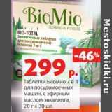 Таблетки Биомио 7 в 1 для посудомоечных