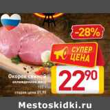 Окорок свиной охлажденное мясо, Вес: 100 г
