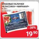 Магазин:Selgros,Скидка:КРАБОВЫЕ ПАЛОЧКИ «КЛАССИКА» «МИРАМАР»