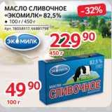 Магазин:Selgros,Скидка:МАСЛО СЛИВОЧНОЕ «ЭКОМИЛК» 82,5%