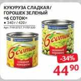 Магазин:Selgros,Скидка:КУКУРУЗА СЛАДКАЯ/ ГОРОШЕК ЗЕЛЕНЫЙ «6 СОТОК»