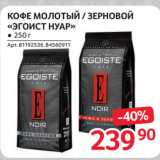 Selgros Акции - КОФЕ МОЛОТЫЙ / ЗЕРНОВОЙ «ЭГОИСТ НУАР»