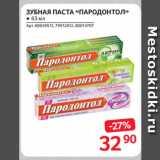 Selgros Акции - ЗУБНАЯ ПАСТА «ПАРОДОНТОЛ»