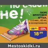 Магазин:Лента,Скидка:ПЮРЕ ФРУКТОВОЕ АГУША, с 6 мес., 65 мл, в ассортименте