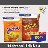 Лента Акции - ГОТОВЫЙ ЗАВТРАК ЛЕНТА, 300 г: - шарики шоколадные - звездочки медовые