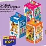 МАРМЕЛАД/ ПАСТИЛКИ SWEET BOX, с подарком, 5–10 г, в ассортименте