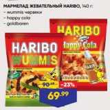 МАРМЕЛАД ЖЕВАТЕЛЬНЫЙ HARIBO, 140 г: - wummis червяки - happy cola - goldbaren  , Вес: 140 г