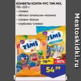 КОНФЕТЫ КОНТИ-РУС TIMI MIX, 155–220 г: - сливки - яблоко-апельсин-малина - сливки-банан - клубника-сливки