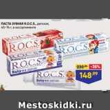 Лента Акции - ПАСТА ЗУБНАЯ R.O.C.S., детская, 45–74 г, в ассортименте