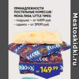 Магазин:Лента,Скидка:ПРИНАДЛЕЖНОСТИ ПОСТЕЛЬНЫЕ HOMECLUB/ МОНА ЛИЗА/LITTLE TIMES