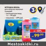 Лента Акции - ИГРУШКА BIGGA, для запуска мыльных пузырей