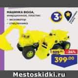 Лента Акции - МАШИНКА BIGGA, инерционная, пластик: - экскаватор - спецтехника