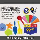 Лента Акции - НАБОР ИГРОВОЙ BIGGA ФОРМОЧКИ ДЛЯ ПЕСКА: - мороженое, арт. J78254, 6 предметов - арт. MX0212680, 5 предметов