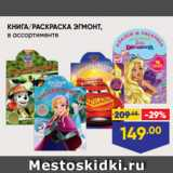 Лента Акции - КНИГА/РАСКРАСКА ЭГМОНТ, в ассортименте