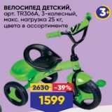 Лента Акции - ВЕЛОСИПЕД ДЕТСКИЙ, арт. TR306A, 3-колесный, макс. нагрузка 25 кг, цвета в ассортименте