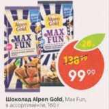 Шоколад Alpen Gold, Вес: 160 г