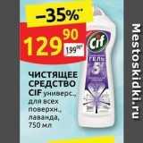 Магазин:Дикси,Скидка:ГЕЛЬ  ЧИСТЯЩЕЕ СРЕДСТВО CIF