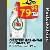 Магазин:Дикси,Скидка:СРЕДСТВО Для мытья ПОСУДЫ FAIRY