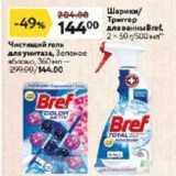 Магазин:Окей,Скидка:Шарики /Тригтер для ванны Вref