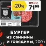 Скидка: БУРГЕР из свинины и говядины, 200 г