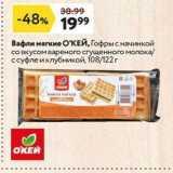 Магазин:Окей супермаркет,Скидка:Вафли мягкие ОКЕЙ