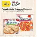 Магазин:Окей супермаркет,Скидка:Пицца Dr.Oetker Ristorante