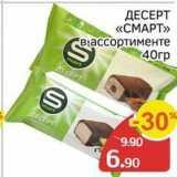 Магазин:Spar,Скидка:ДЕСЕРТ «СМАРТ»