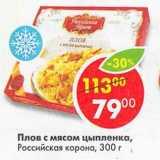 Магазин:Пятёрочка,Скидка:Плов с мясом цыпленка, Российская корона