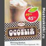 Шоколад Особый, темный Фабрика имени Крупской , Вес: 90 г