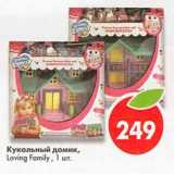 Кукольный домик , Laving Family , Количество: 1 шт