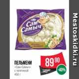 Магазин:Spar,Скидка:Пельмени «Сам-Самыч» с телятиной 450 г
