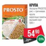 Скидка: Крупа Ассорти PROSTO рис + гречневая крупа варочные пакеты высший сорт 500 г