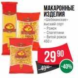 Магазин:Spar,Скидка:Макаронные изделия «Шебекинские» высший сорт – Рожок – Спагеттини – Витой рожок 450 г