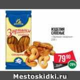 Скидка: Изделия слоеные «Заряшки сахарные» 230 г