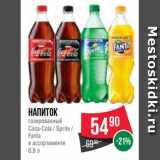 Напиток газированный Coca-Cola / Sprite / Fanta в ассортименте 0.9 л, Объем: 0.9 л