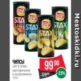 Чипсы LAY'S STAX картофельные в ассортименте 110 г, Вес: 110 г