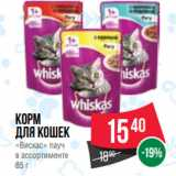 Скидка: Корм для кошек «Вискас» пауч в ассортименте 85 г