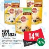 Корм для собак «Педигри» пауч для щенков и взрослых собак в ассортименте 85 г, Вес: 85 г