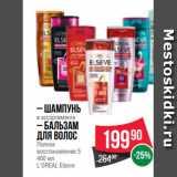 Скидка: – Шампунь в ассортименте – Бальзам для волос Полное восстановление 5 400 мл L'OREAL Elseve