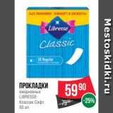 Магазин:Spar,Скидка:Прокладки ежедневные LIBRESSE Классик Софт 50 шт.