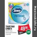 Магазин:Spar,Скидка:Туалетная бумага ZEWA Плюс белая двухслойная 4 рулона