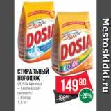 Скидка: Стиральный порошок DOSIA Автомат – Альпийская свежесть – Колор 1.8 кг