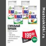 Скидка: Стиральный порошок BIMAX Автомат – Color – 100 пятен – COLOR & Fashion – Белоснежные вершины 3 кг