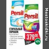 Скидка: Стиральный порошок Persil автомат – Морозная арктика – Cold Zyme свежесть от Вернеля – Sensitive 4.5 кг