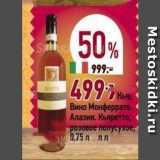 Скидка: Вино Монферрато