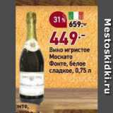 Скидка: Вино игристое Москато Фонте