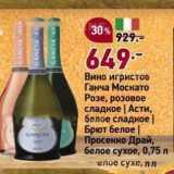 Скидка: Вино игристоt Ганча Москато Розе