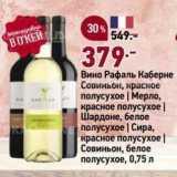Скидка: Вино Рафаль Каберне Совиньон