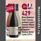 Скидка: Вино Дивинум Сира-Гренаш